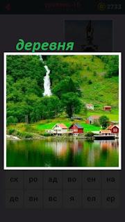 655 слов деревня расположена на берегу и течет ручей сверху 16 уровень