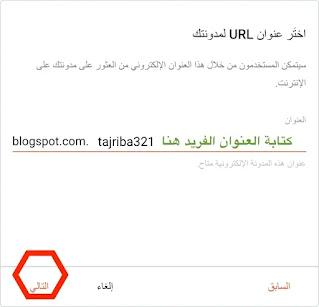 لقطة شاشة لمرحلة اختيار عنوان URL لمدونة بلوجر