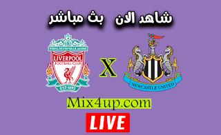 مشاهدة مباراة ليفربول ونيوكاسل يونايتد بث مباشر اليوم الاحد 26-07-2020 الدوري الانجليزي