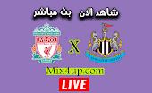 مباراة ليفربول ونيوكاسل يونايتد بث مباشر اليوم الاحد 26-07-2020 الدوري الانجليزي