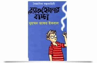 ব্ল্যাক হোলের বাচ্চা – মুহম্মদ জাফর ইকবাল