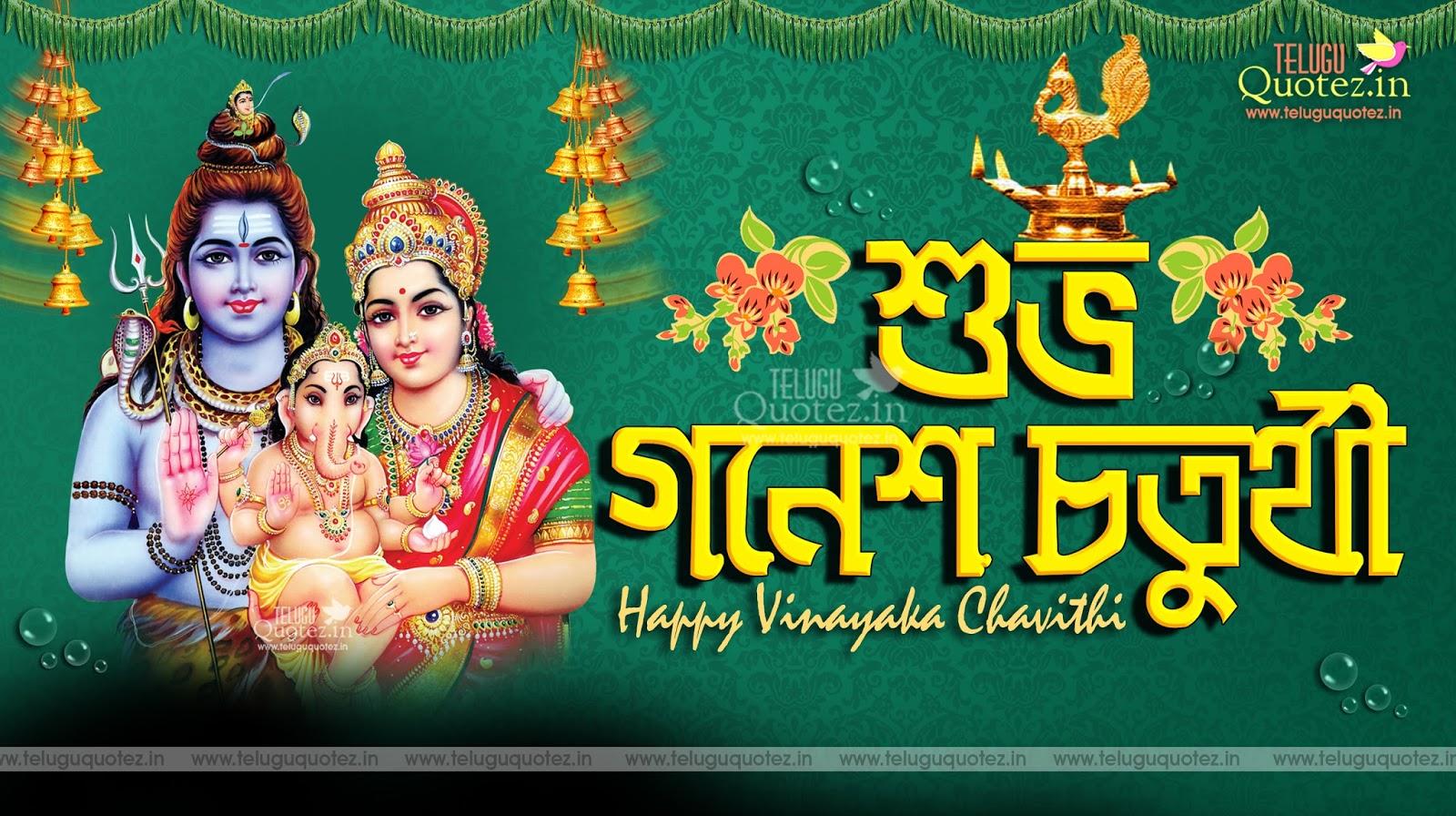 Vinayaka chaturthi bengali greetings and quotes All Top Quotes