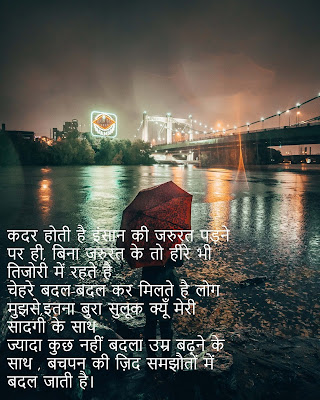 sad love status,sad love status in hindi,sad love status for whatsapp,sad status,sad status in hindi,sad status in hindi with photo,sad status in hindi images