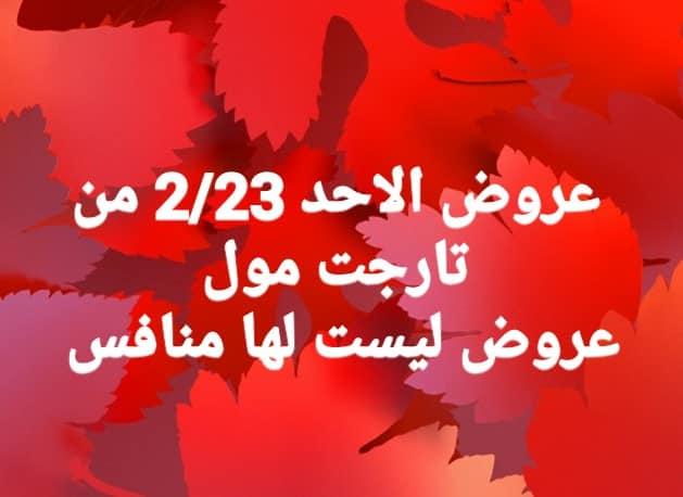 عروض تارجت ماركت المنيا الاحد 23 فبراير 2020 عروض ليس لها منافس