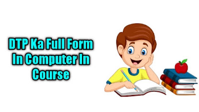 DTP Full Form In Computer In Course In Hindi & English में क्या होता है?