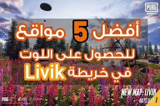 افضل 5 مواقع في خريطة Livik