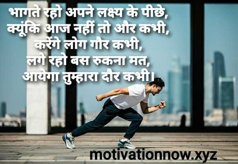 motivational quotes in hindi  for STUDENT..