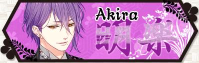 http://otomeotakugirl.blogspot.com/2017/01/shall-we-date-destiny-ninja-2-akira.html