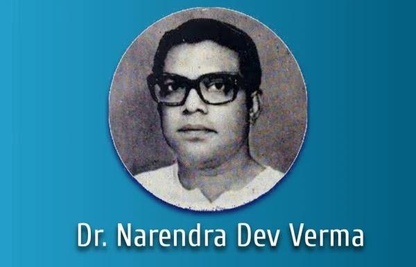 डॉक्टर नरेंद्र देव वर्मा Narendra Dev Varma