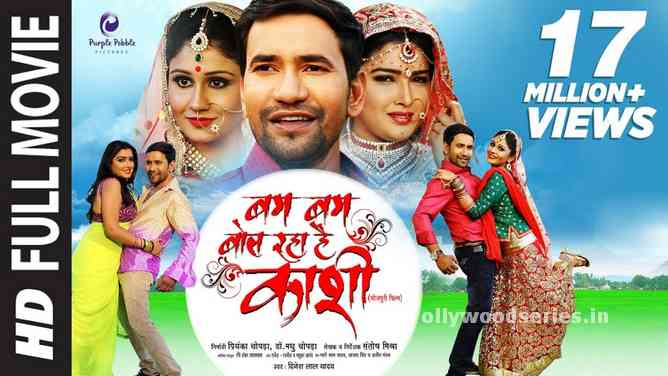 bum bum bol raha he kasi bhojpuri movie. download and watch online latest bhojpuri movies in hd