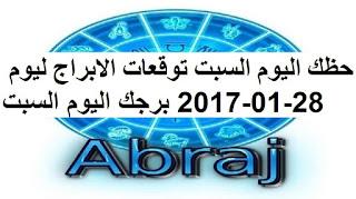 حظك اليوم السبت توقعات الابراج ليوم 28-01-2017 برجك اليوم السبت