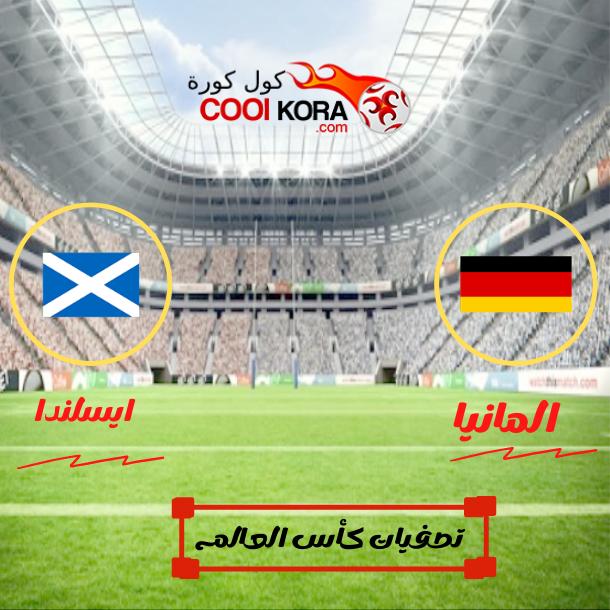 كول كورة تقرير مباراة أيسلندا أمام ألمانيا تصفيات كاس العالم
