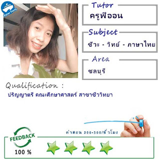 ครูพี่ออน (ID : 13477) สอนวิชาชีวะ ที่ชลบุรี