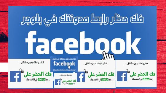 الحل النهائي لفك حظر مدونتك بلوجر من على منصة الفيس بوك