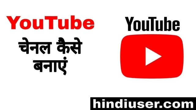 YouTube चेनल कैसे बनाएं | How to create A YouTube Channel - Hindi User