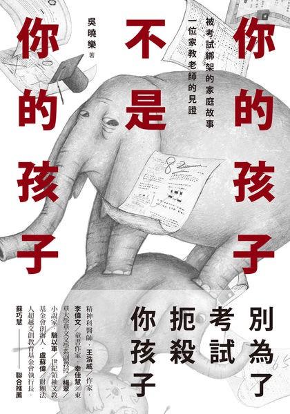 12.吳曉樂《你的孩子不是你的孩子—被考試綁架的家庭故事》|閱讀筆記|尤莉姐姐的反轉學堂