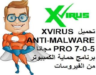 تحميل XVIRUS ANTI-MALWARE PRO 7-0-5 مجانا برنامج حماية الكمبيوتر من الفيروسات