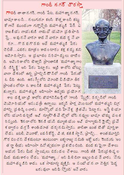 essay writing on mahatma gandhi in telugu