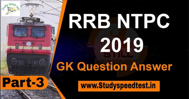 RRB NTPC QUESTIONS