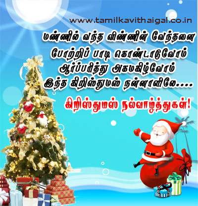 Tamil kavithai - 365greetings.com