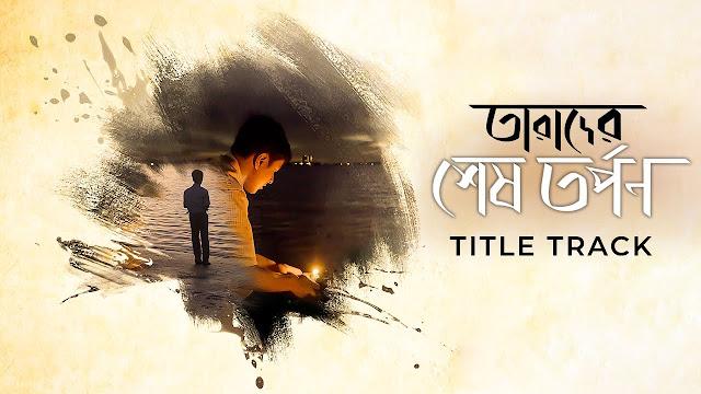 Song  :  Tarader Shesh Tarpon Lyrics Singer  :  Shreya Ghoshal, Rupankar Bagchi Lyrics  :  Srijato Music  :  Indraadip Dasgupta Director  :  Indraadip Dasgupta