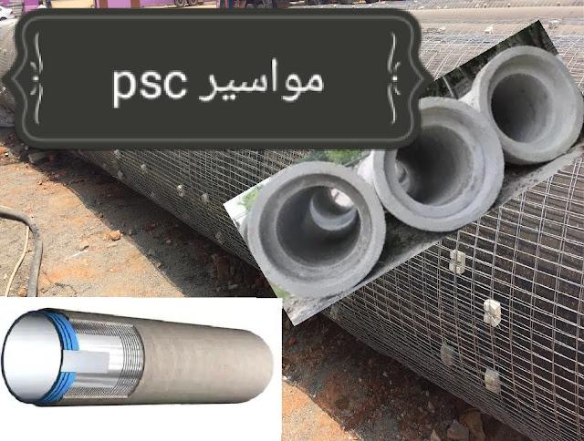 ما هي مواسير الخرسانة سابقة الإجهاد (PSC)؟