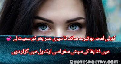 Sad Poetry, Sad quotes, urdu Sad Poetry, 2 lines Poetry, urdu Poetry