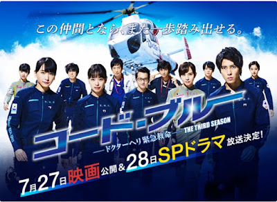 Code Blue: Mou Hitotsu No Senjou Special (2018) Subtitle Indonesia [Jaburanime]