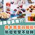 【健康零食推介! 】低卡高蛋白解饞零食! 防疫宅家不發胖