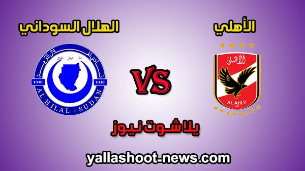 نتيجة مباراة الأهلي والهلال السوداني اليوم 1-2-2020 في في دوري ابطال افريقيا