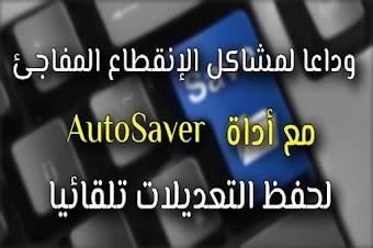 إليك أداة AutoSaver لحفظ التعديلات تلقائيا وتجنب الإنقطاع المفاجئ