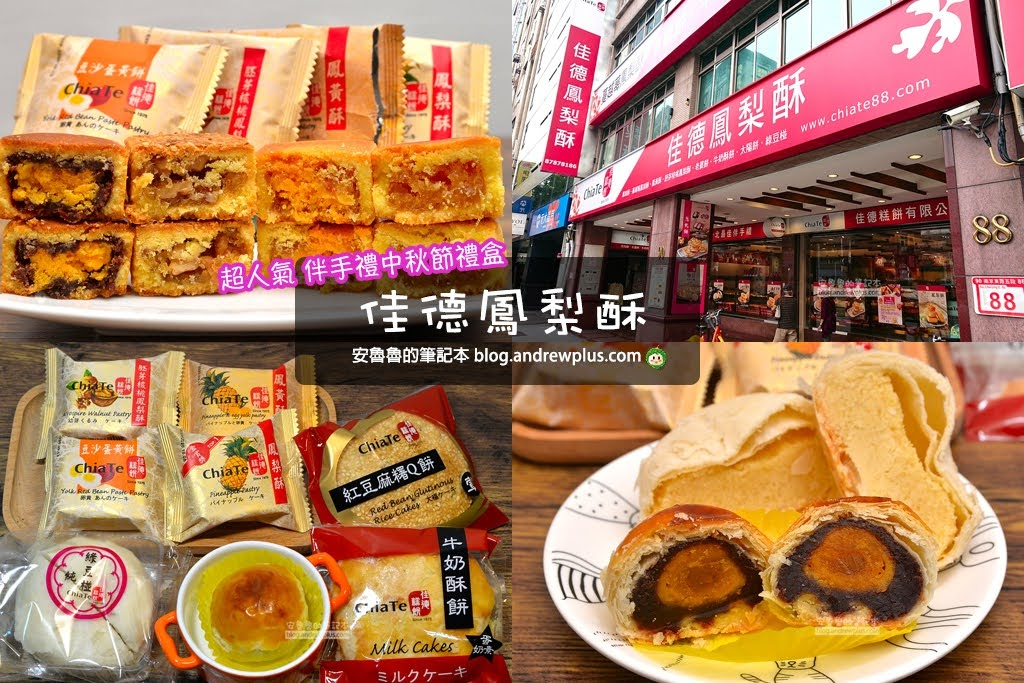 中秋節禮盒,台北伴手禮,鳳梨酥推薦,佳德鳳梨酥停車場