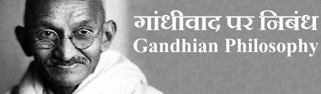 """Hindi Essay on """"Gandhian Philosophy"""", """"गांधीवाद पर निबंध"""", """"गांधी दर्शन पर निबंध"""""""