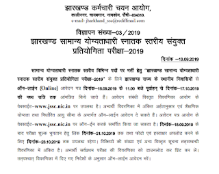 JSSC CGL 2019 Official Notification and Brochure PDF Download