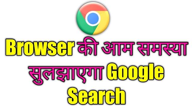 ब्राउजर की आम समस्या सुलझाएगा गूगल सर्च