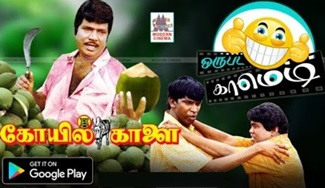 Koyilkalai Comedy | Senthil & Goundamani
