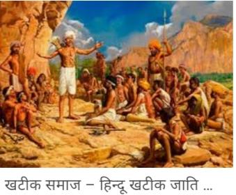 खटिक हिन्दू जाति धर्माभिमानी और स्वाभिमानी भी--!