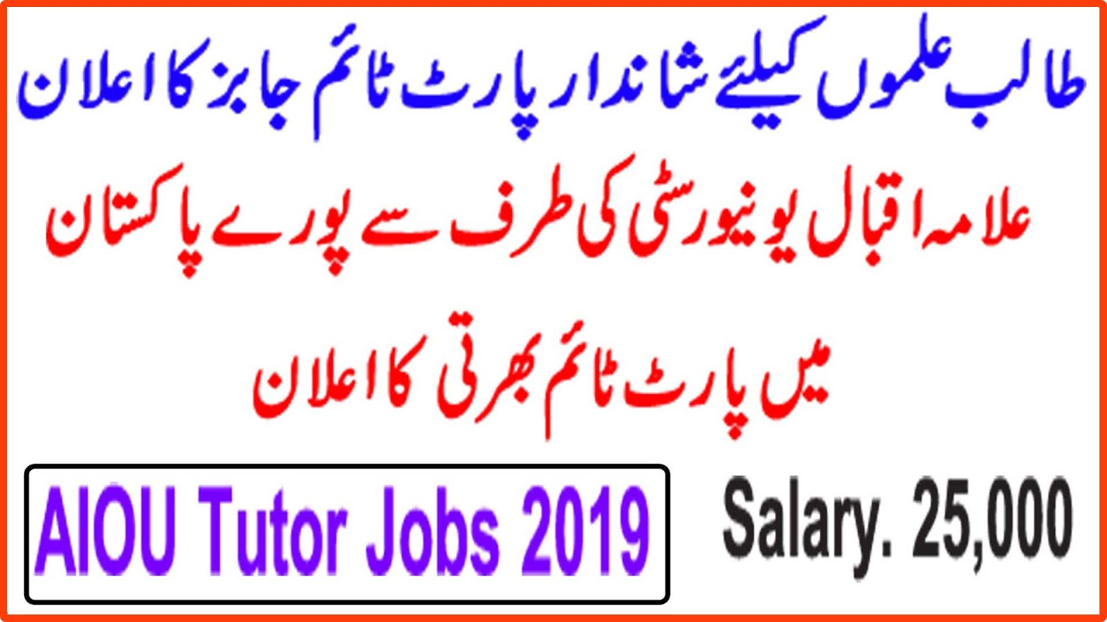 AIOU Tutorship Jobs 2019 Online Eregistration Jobs Online