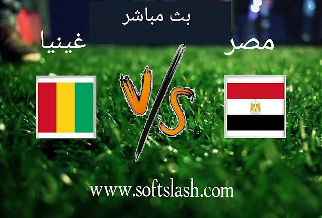 شاهد مباراة مصر ضد غينيا مباشر live أو عبر iptv جميع الجودات