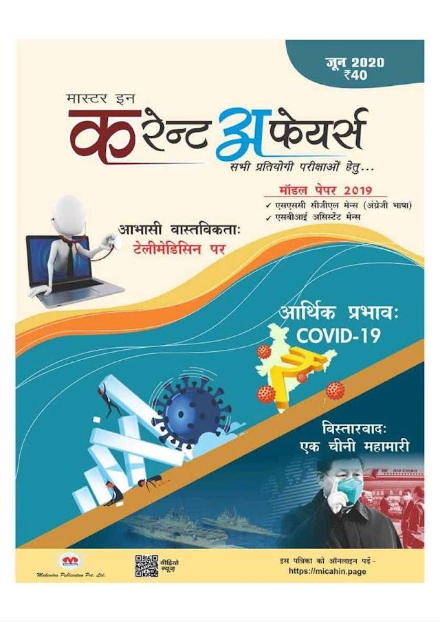 मास्टर इन करंट अफेयर्स (जून 2020) : सभी प्रतियोगी परीक्षा हेतु हिंदी पीडीऍफ़ पुस्तक | Master in Current Affairs (Jun 2020) : For All Competitive Exam Hindi PDF Book