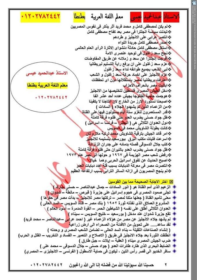 ملزمة لغة عربية