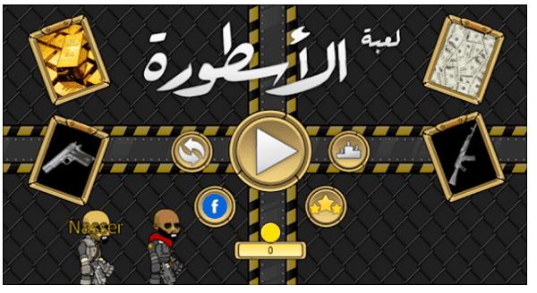حمل الآن لعبة الاسطورة محمد رمضان على موبايلك