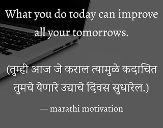 100+ motivational quotes in Marathi
