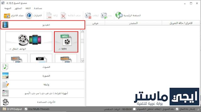 برنامج تحويل الفيديو الى mp4 مجانا