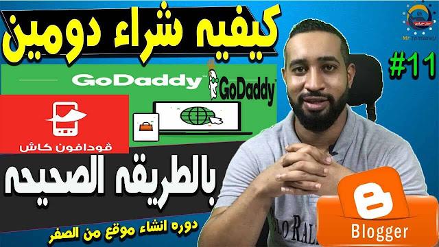 طريقه شراء دومين من جودادى godaddy  عن طريق فودافون كاش للمبتدئين | دوره كيفية انشاء مدونة على بلوجر 2019