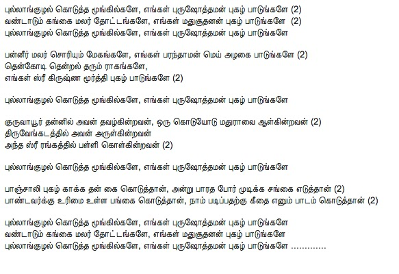 Thiruvempavai lyrics in tamil