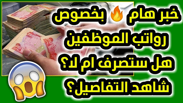 هام 🔥مسؤول حكومي رواتب الموظفين ستصرف كاملة لشهر آيار!! ومصرف الرافدين يقرر إيقاف توزيع الرواتب؟