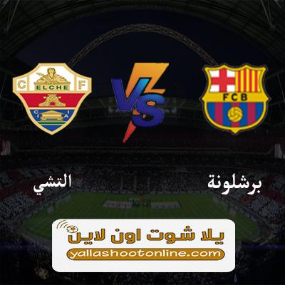 مباراة برشلونة والتشي اليوم