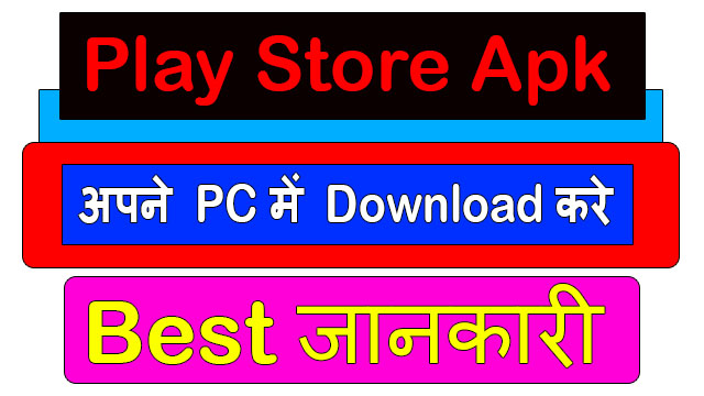 Play Store Apk Download In PC 2020, Play Store Apk Direct Download