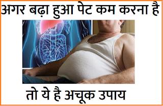 बढ़ा हुआ पेट कम करने के घरेलू उपाय